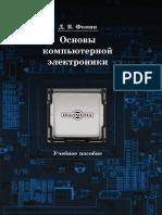 Основы Компьютерной Электроники, 2-е Издание
