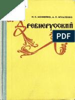 Древнерусский язык, (Можейко, Игнатенко) 1978