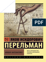 Живая Математика [2020] Перельман