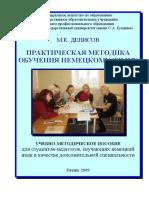 2009 Денисов