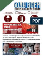 Deputat ZSspb Doktor Perko Progranna20 Shagov Osvobojdenie 124 Str