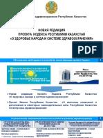 презентация новой редакции проекта Кодекса