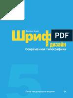 Джеймс Крейг (Ирина К. Скала) — Шрифт и дизайн, современная типографика