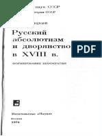 Русский Абсолютизм и Дворянство в Xviii Веке
