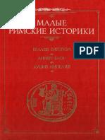 Malye_rimskie_istoriki__Velliy_Paterkul_Anney_Flor_Lutsiy_Ampeliy