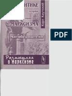 К критике теории и практики марксизма (Антибернштейн) by Каутский Карл. (z-lib.org)