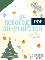 СБОРНИК НОВОГОДНИХ ПП-РЕЦЕПТОВ