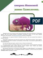 Mk_Po_Sozdaniyu_Khameleona