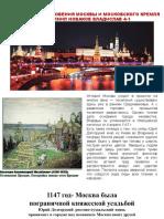 история москвы и кремля