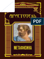 avidreaders.ru__metafizika