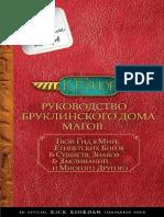 Spravochnik_magov