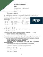 лекция по теме Системы линейных уравнений