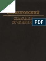 [1-ru] Vigotski Tomo 6 - RU