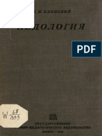 Blonski_1934_pedologia