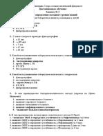 Боронов Дилшод Стт18-009-1