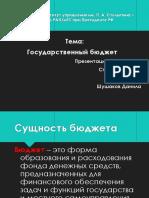 Презентация на тему Бюджет РФ z112 Шушаков Данила - ПИУ им. П. А. СТОЛЫПИНА