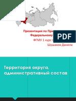 ШУШАКОВ ДАНИЛА - ГМУ- ТАД - 112 - ЗО - ЭКОНОМИЧЕСКАЯ ГЕОГРАФИЯ - ПИУ им. П. А. СТОЛЫПИНА
