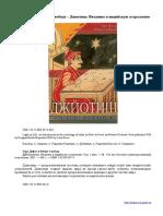 Robert Svoboda Dzhiotish-Vvedenie v Indijskuju Ast (1)