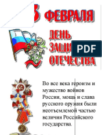 prezentatsiya_k_klassnomu_chasu_23_fevravlya