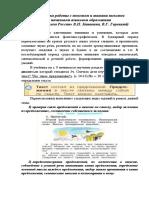 Коростелёва Н. Методика работы с текстом УМК Школа России