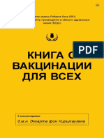 BMG_Impfbuch-fuer-alle_RU_bf