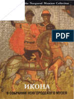Икона в Собрании Новгородского Музея – the Icons in the Novgorod Museum's Collection by Anna Trifonova (Z-lib.org)