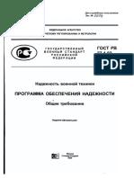 ГОСТ РВ 27.1.02-Программа обеспечения надежности. общие требования