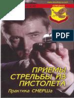 Стрельба Из Пистолета Практика СМЕРШа