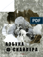 Азбука снайпера_Мальцев