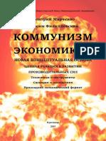 Коммунизм. Новая Концептуальная Основа. Марченко, Филипповский 2019