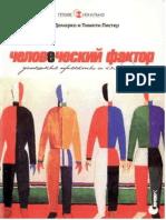 Человеческий фактор_ успешные проекты и команды ( PDFDrive )