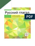Русский Глагол by Н.Т. Мелех, И.И. Баранова, Н.Н. Русакова (Z-lib.org)