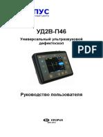 manual УД2-П46