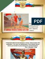 Возрождение ГТО в Новой России1