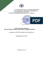 РПП-ПДП-Производственная практика (преддипломная) 38_02_01 ЭКиБУ