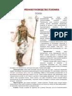 Псионические классы 3,5 редакции D&D [WotC 3.5E Supplements]