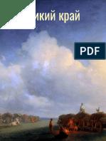 darkmentat - Дикий край