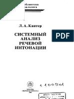 Л.А.Кантер СИСТЕМНЫЙ АНАЛИЗ РЕЧЕВОЙ ИНТОНАЦИИ
