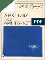 suprun_ae_lektsii_po_lingvistike
