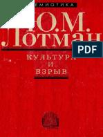 Ю. Лотман Культура и взрыв