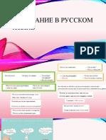 Отрицание в русском языке
