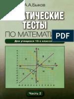 Математические тесты 2