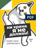 Yaud.ni Hrena Ya Ne Dolzhen Manifest Protiv Ugryizeniy Sovesti.708138