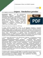 Бездымный порох - Smokeless powder - Википедия