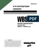 [OM Rus] WB97S-5 (WR90M007600)