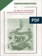 Малявин В.В. Тридцать шесть стратагем copy