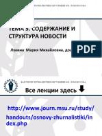 OZH_3_2021 (1)