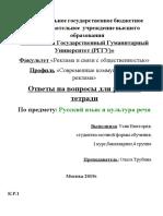 rggu_russkiy_rt_1_1 (1)
