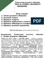 Zubenschi_Etika_i_kultura_delov._obscheniya