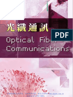 光纖通訊 Optical Fiber Communications